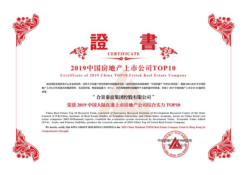 """合景泰富集团荣获""""2019中国大陆在港上市房地产公司综合实力TOP10"""""""
