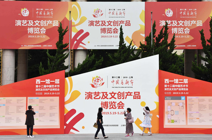 第十二届中国艺术节演艺及文创博览会共竖立33个展区,全国各省市705家文化机构携演艺作品、文创产品参展,展期为5月19日至22日。 东方IC图
