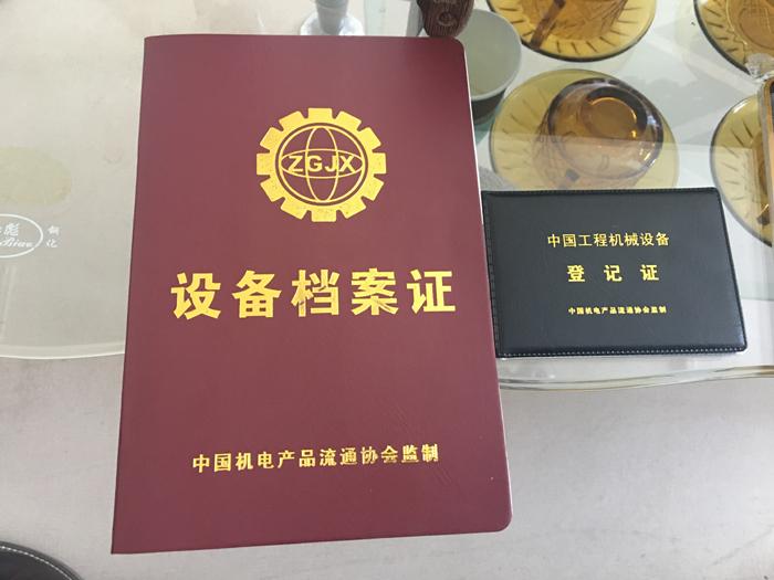 中国机电产品流通协会监制的证件。 摄影/张剑