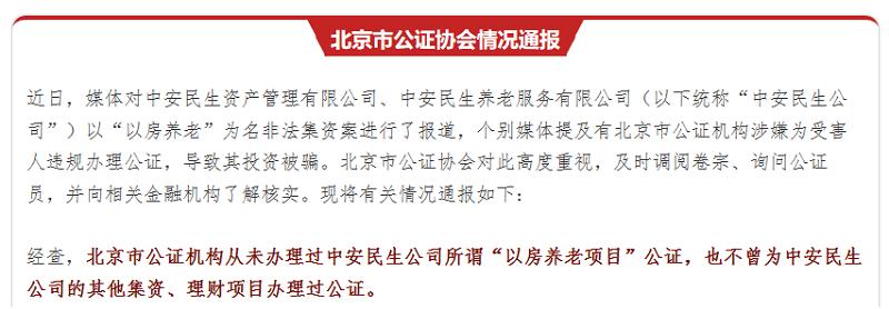 5月9日,北京市公证协会发布情况通报