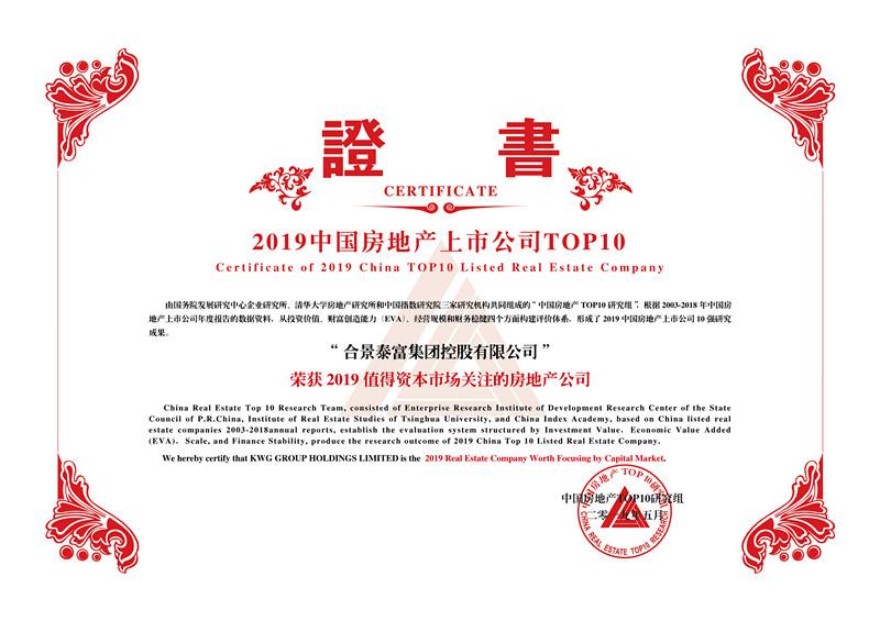 """合景泰富集团荣获""""2019值得资本市场关注的房地产公司"""""""