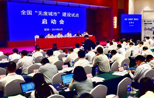 """5月13日,全国""""无废城市""""建设试点启动会在深圳市召开。摄影/章轲"""