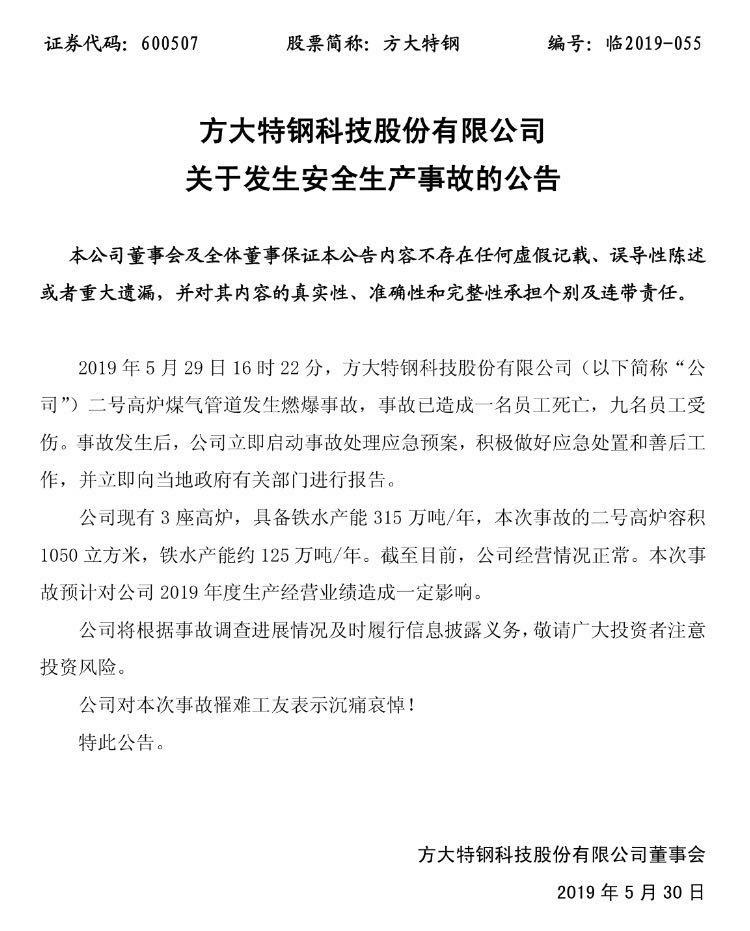 方大特钢发生燃爆事故,造成1名员工死亡,九名员工受伤