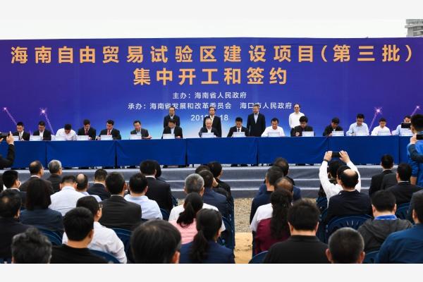 海南解放贸易试验区建设项现在第三批荟萃开工和签约活动现场(3月18日摄)。新华社图