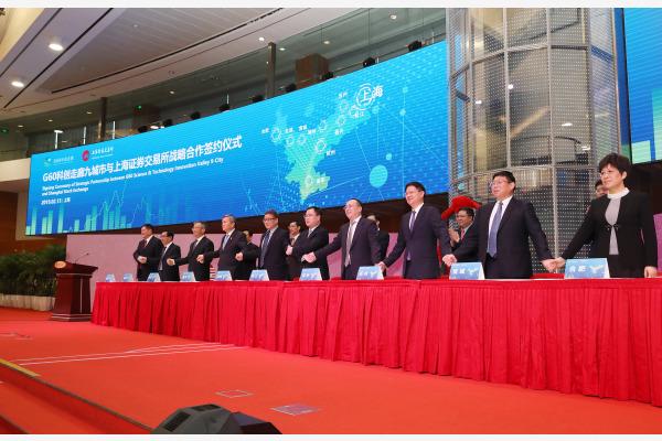 2月15日,长三角G60科创走廊九城市与上海证券交易所战略合作签约仪式在上海举行。新华社图