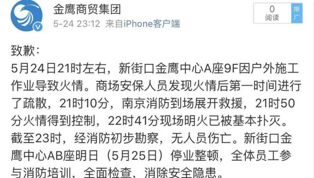 突發:南京新街口金鷹失火,5月25日停業整頓