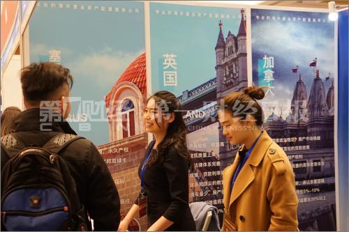 2018年3月16日,第十五届上海海外置业投资移民展举行。