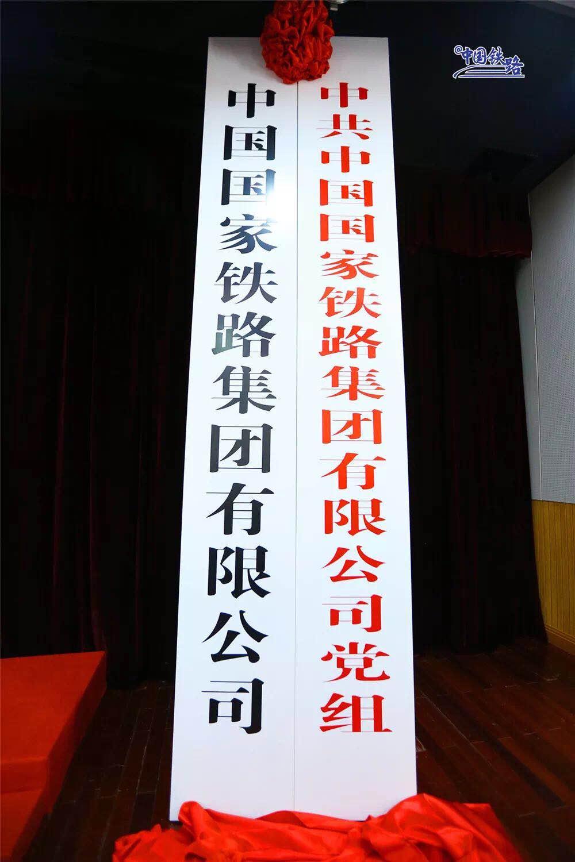 图片来源:中国国家铁路集团