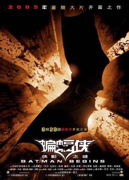 传奇影业投资的第一部影片,是DC超级英豪漫画改编的《蝙蝠侠:侠影之谜》