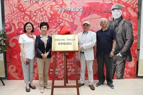 许德民诗歌、绘画艺术资料收藏馆于6月29日举办揭牌仪式暨展览开幕式。  图/复旦大学