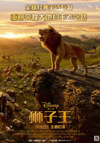 《狮子王》中国内地定档7月12日,比北美地区早一周上映