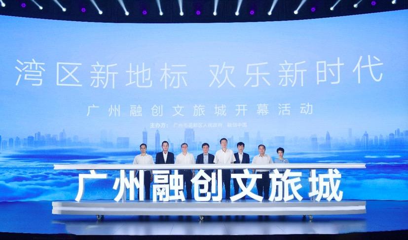 广州融创文旅城开幕点亮运动