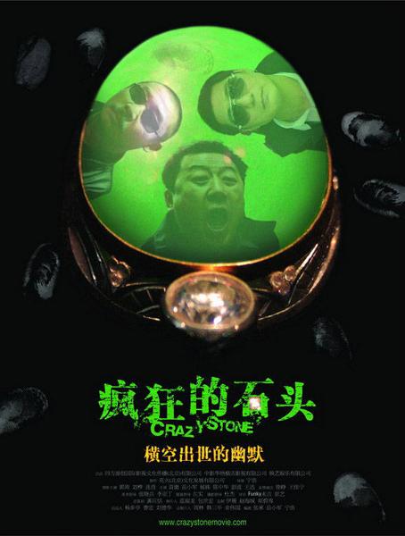 宁浩执导的《疯狂的石头》获得2300万票房并轰动影坛,入围中国台湾金马奖最佳导演、最佳原创剧本等多个奖项