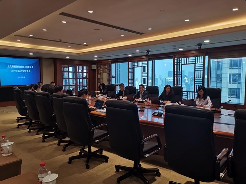 6月5日,上交所科创板股票上市委员会2019年第一次审议会议现场