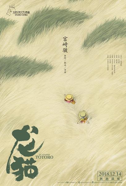 2018年是《龙猫》上映30周年,数码修复版《龙猫》去年岁暮在中国腹地上映,4天票房破亿