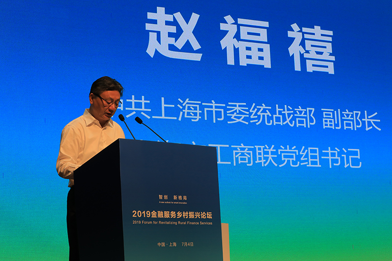 图注:中国上海市委统战部副部长、上海市工商联党组书记赵福禧致辞