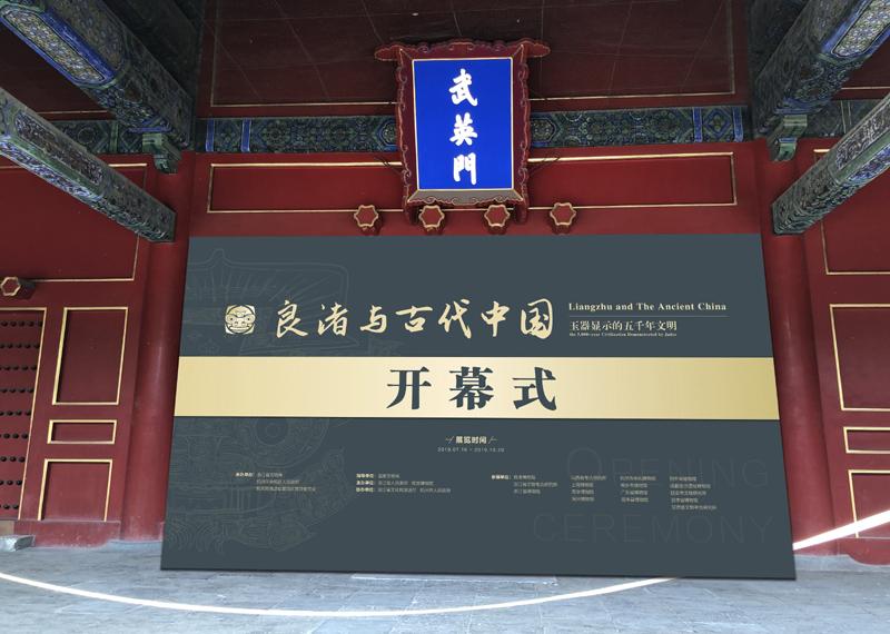 """""""良渚与古代中国——玉器显示的五千年中华文明""""即将在故宫博物院开幕。  高蒙河供图"""