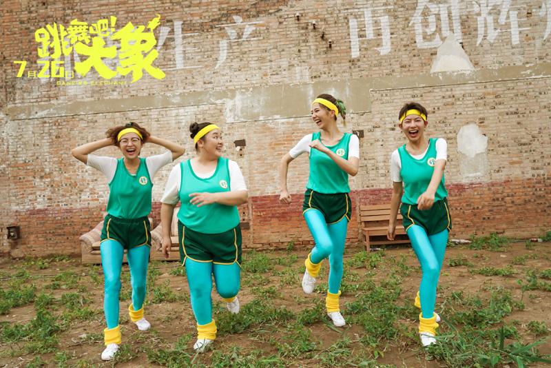 除了男主角艾伦有肯定著名度,《跳舞吧!大象》四位女主角都是新秀