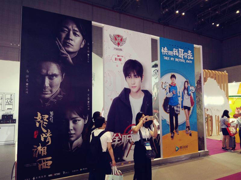 2018年8月,全球授权展·中国站的影视娱乐展区。  视觉中国图