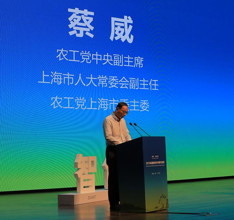 农工党中央副主席、上海市人大常委会副主任、农工党上海市委主委蔡威致辞