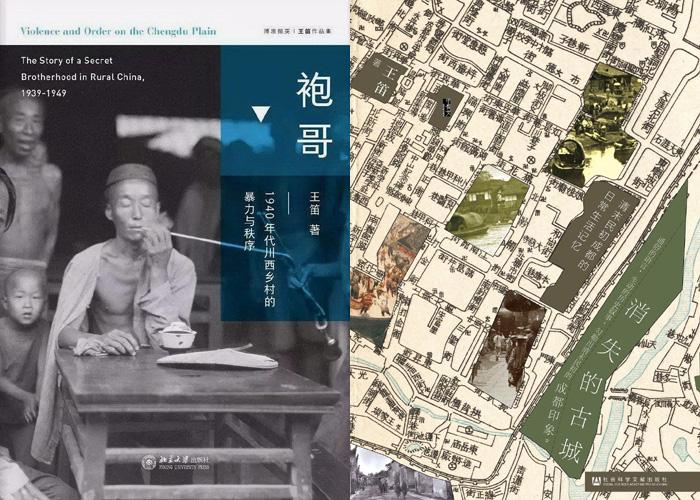 王笛最近出版的两本书《袍哥》和《消失的古城》,都写了四川底层民众的生活