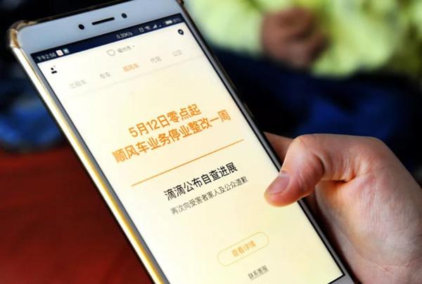 """从2018年5月12日起,滴滴顺风车功能""""下线""""。"""