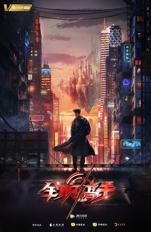 《全职高手》改编自蝴蝶蓝2011年最先连载于首点中文网的幼说