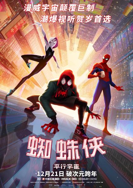 《蜘蛛侠:平行宇宙》获得了奥斯卡最佳动画长片奖。