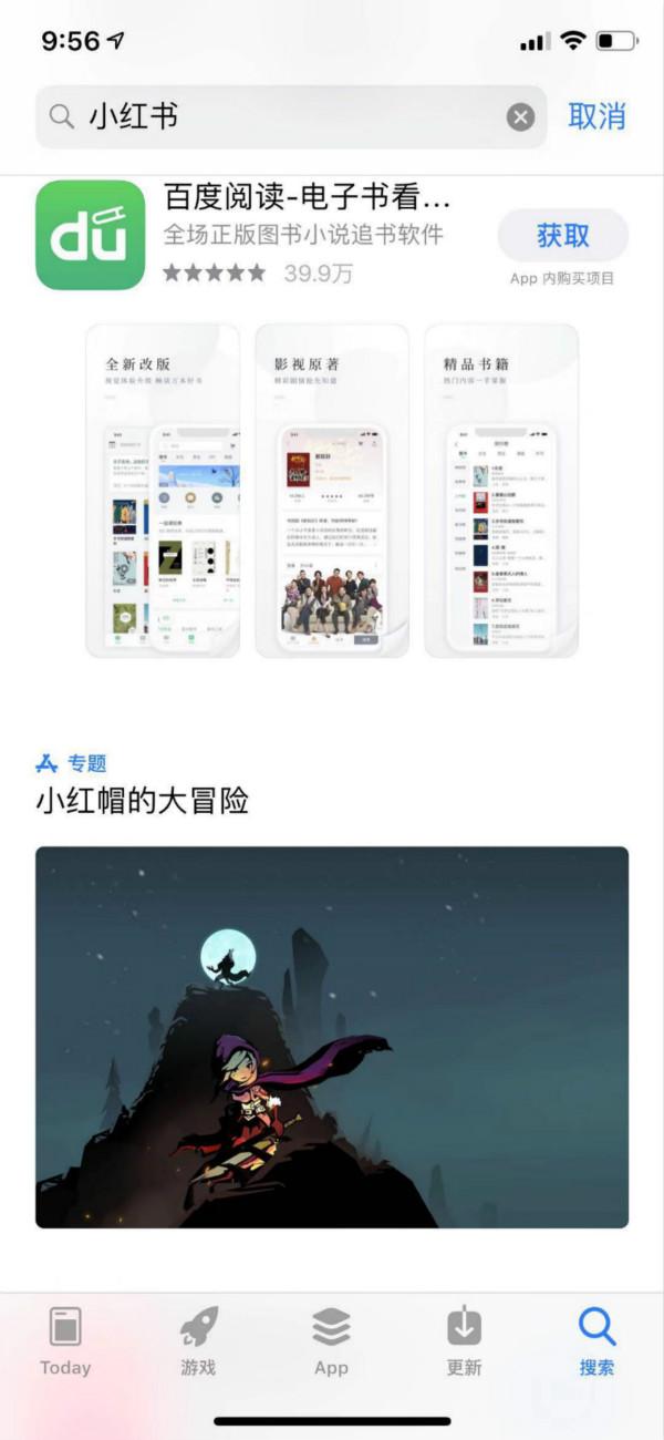 小红书在苹果APP Store 下架,目前已无法搜索下载