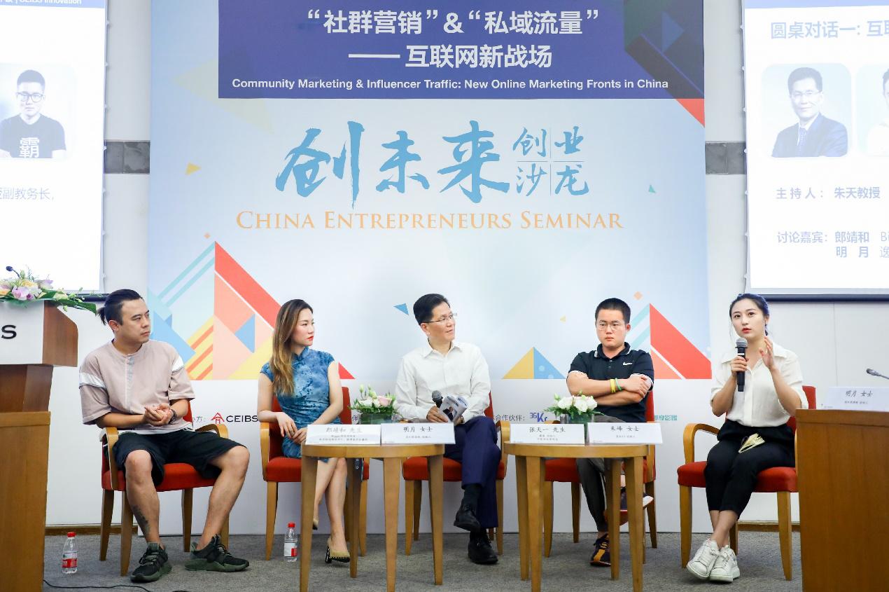 圆桌嘉宾(从左至右):郎靖和、明月、朱天教授、张天一、朱峰