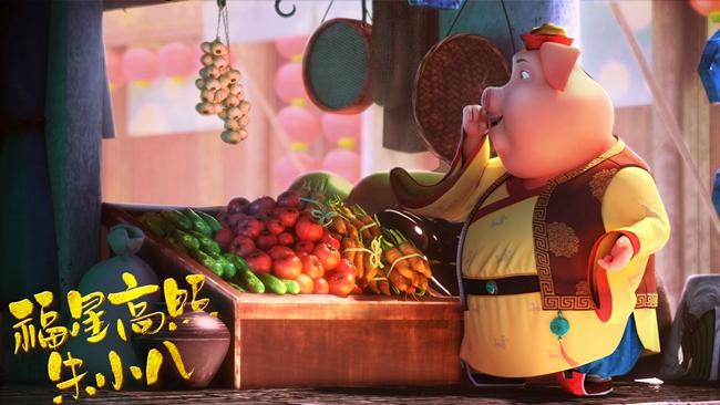影片中,天蓬幼帅朱幼八鄙弃天天吃仙丹,憧憬阳世美食。