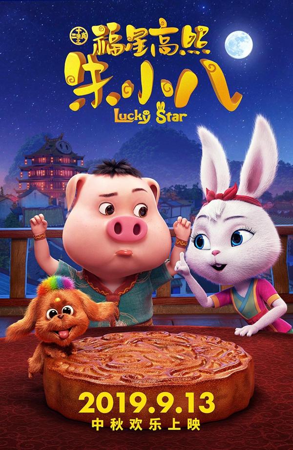 相符家欢动画电影《福星高照朱幼八》于9月13日中秋佳节与不悦目多见面。