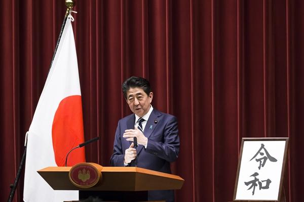 """4月1日,日本政府公布新年号为""""令和""""。图为安倍晋三发言。新华社"""