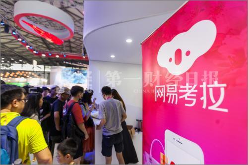 2018ChinaJoy(中国国际数码互动娱乐展览会)上,网易考拉吸引了不少参观者。摄影/吴军