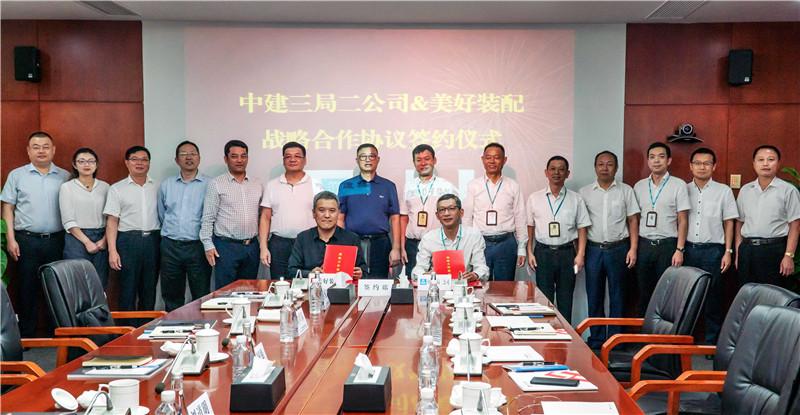 美好装配与中建三局二公司签署战略合作协议签约