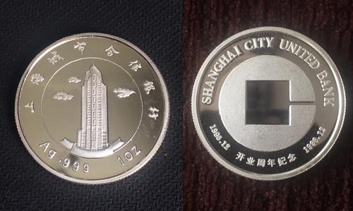 1995年12月上海市99家城市信用社合并组建了上海城市合作银行,这是该行成立一周年纪念银章