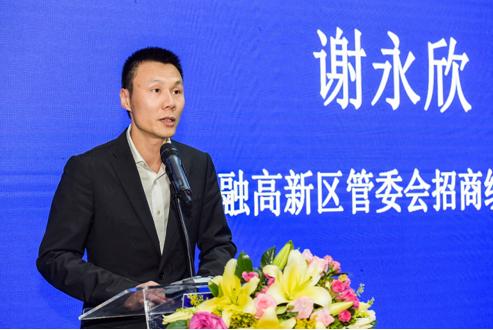 广东金融高新区管委会招商统筹局副局长谢永欣致辞