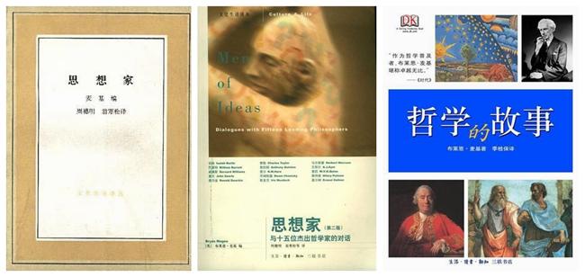 布莱恩·麦基著作中译版:《思想家:当代哲学的创造者们》(三联书店1987年12月版)、《思想家:与十五位杰出哲学家的对话》(三联书店2004年7月版)、《哲学的故事》(三联书店2009年4月版)