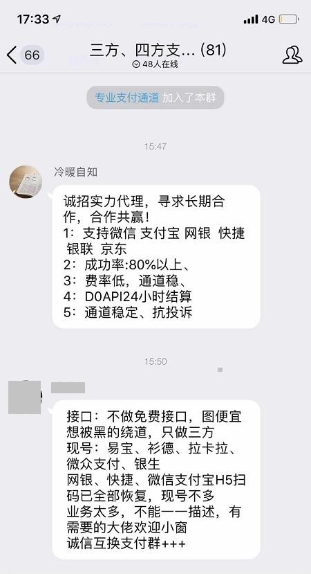 代理商在QQ群里兜售支付接口