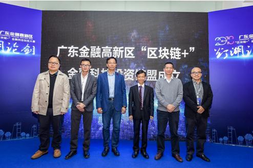 """广东金融高新区""""区块链+""""金融科技投资链盟成立"""