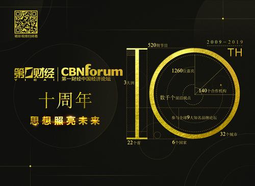 十年·思想照亮未来·最前沿观点产生的背后——第一财经·中国经济论坛-中国网