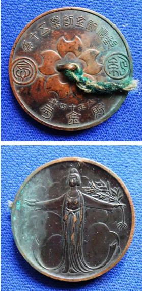 1926年发行的日本邮政储蓄银行创立50周年(1875-1925)纪念铜章