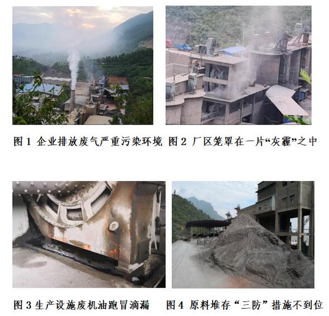 重庆巫山县淘汰落后产能滞后 永年水泥厂长期违法排污。资料来源:中央环保督察组