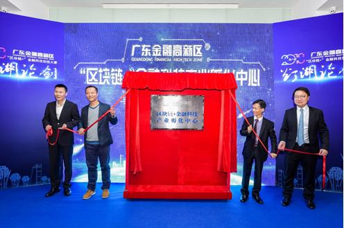 """广东金融高新区""""区块链+""""金融科技产业孵化中心揭牌仪式"""