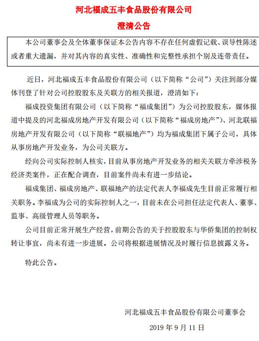 """""""福成股份澄清:关联方牵涉税务经济类案件,正在配合调查"""