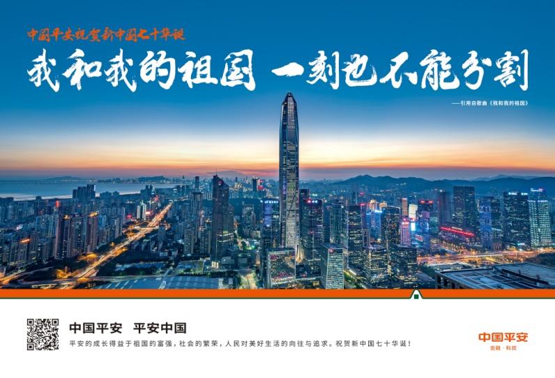 """中国平安""""大时代"""":致敬70年,科技创未来"""