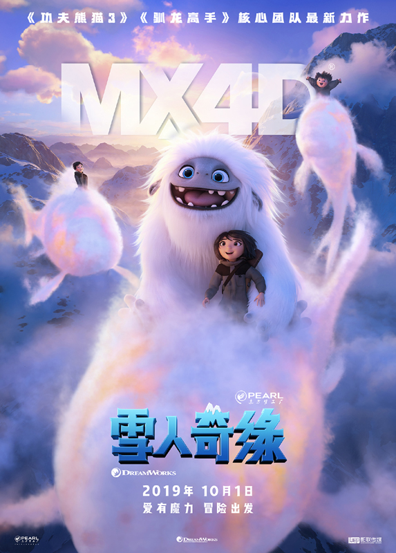 携手梦工场的《雪人奇缘》,能否延续《功夫熊猫》奇迹?