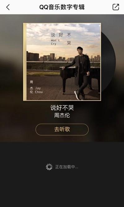 16日23时新歌首发后,粉丝蜂拥而入导致网络塞车,多个音乐平台宕机。