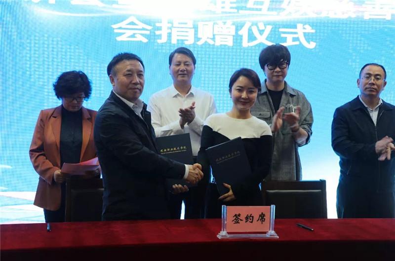 英雄互娱与延安职业技术学院院长签署关于人才培养工作的协议