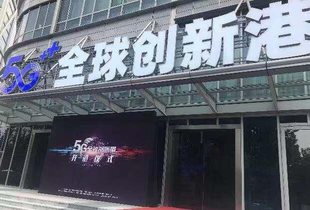 上海5G全球创新港今日开港,在这个5G覆盖的区域能实现这些应用!